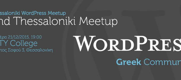2nd WordPress Meetup Thessaloniki